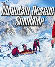 山地救援模拟器游戏