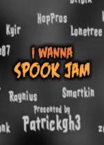 i wanna spook jam游戏