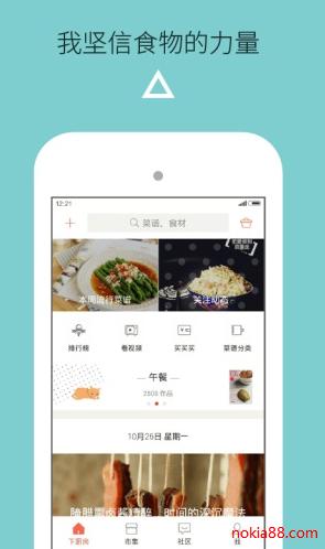 下厨房app