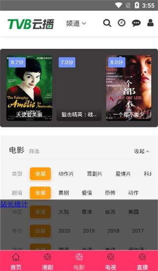 tvb云播港剧网最新版