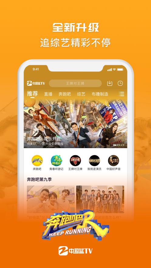 中国蓝TV app免费版