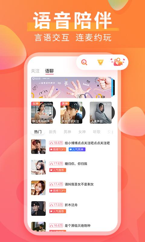 红豆直播app免费版