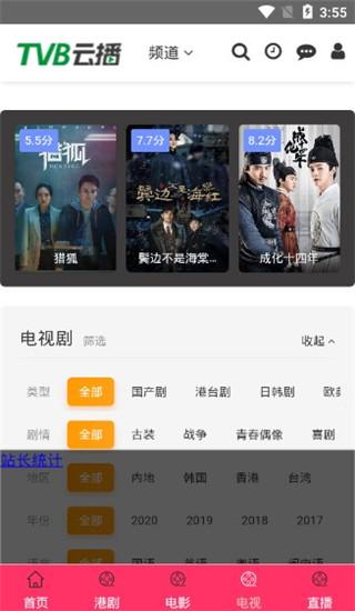 tvb云播港剧网手机版