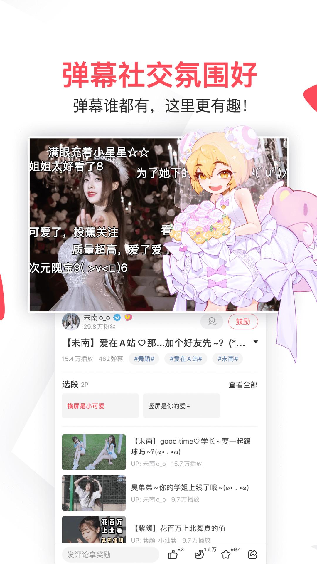 爱弹幕里番app最新版