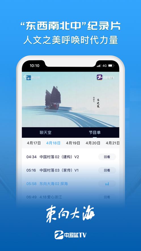 中国蓝TV app无限制