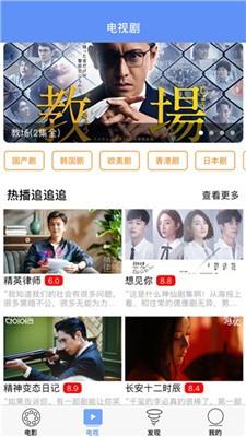 八哥电影手机版app