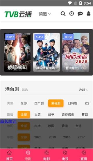 tvb云播港剧网app