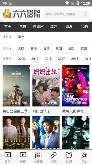 六六影视app最新版下载