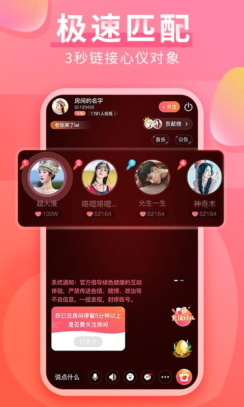 红豆直播app最新版
