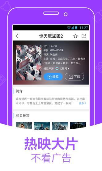 大象影视app免费版