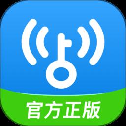 wifi万能钥匙官方版正版