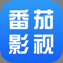 番茄影视大全app