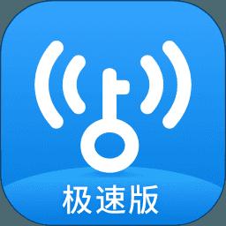 wifi万能钥匙极速版免费版