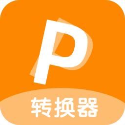 一键PDF转换器