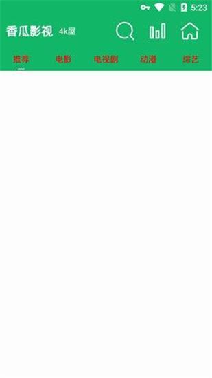 香瓜影视免费版app版下载