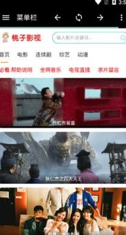 桃子影视安卓版下载