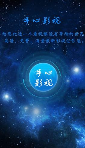 手心影视app