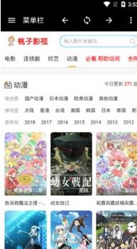 桃子影视最新版下载