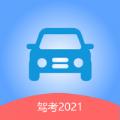 驾考2021