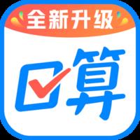 作业帮口算app最新版