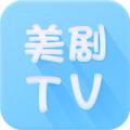 美剧tv官方版