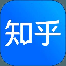 知乎app最新版